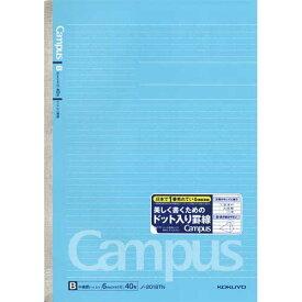 コクヨ キャンパスノートA4(ドット罫)B罫40枚 10冊