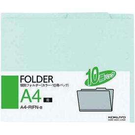 コクヨ 個別フォルダー 再生紙100% A4青 10枚×5