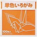 単色折り紙 15×15cm 茶 100枚×3