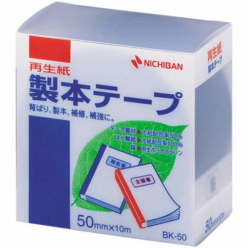 ニチバン 再生紙製本テープ 50mm×10m 紺