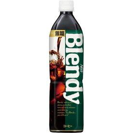 AGF ブレンディ ボトルコーヒー無糖 900ml 12本