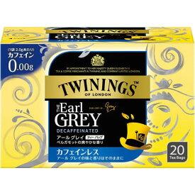 片岡物産 トワイニング カフェインレスアールグレイ 20P