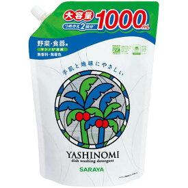 サラヤ ヤシノミ洗剤 詰替用 1000ml×8