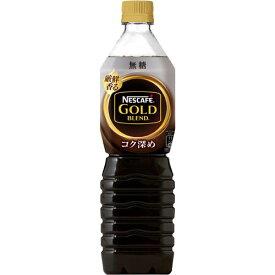 ネスレ日本 コク深めボトルコーヒー無糖 900ml 12本