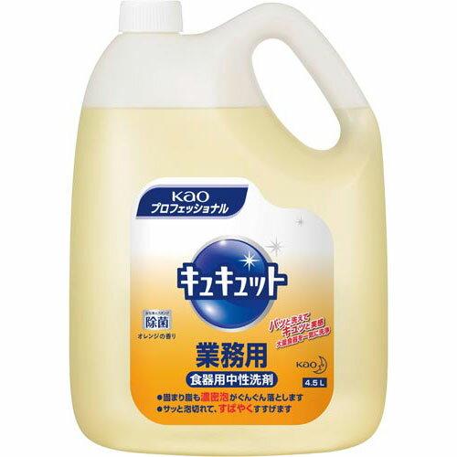 花王 キュキュット オレンジ 業務用 4.5L