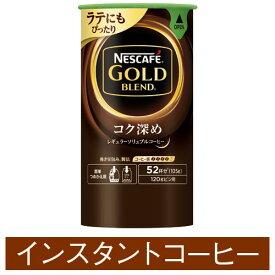 ネスレ日本 ゴールドブレンドコク深め エコ&システム 105g