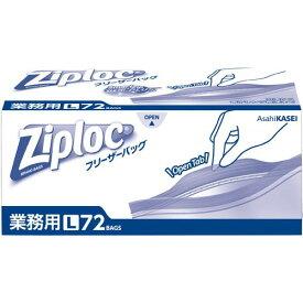 旭化成ホームプロダクツ 業務用ジップロックフリーザーバッグ L 72枚