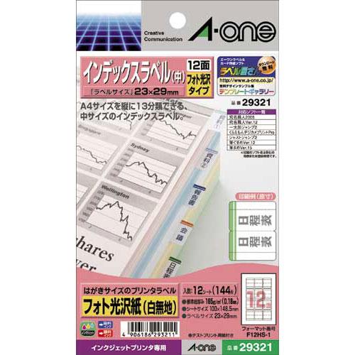 エーワン インデックスラベルIJP 光沢紙 12面12枚