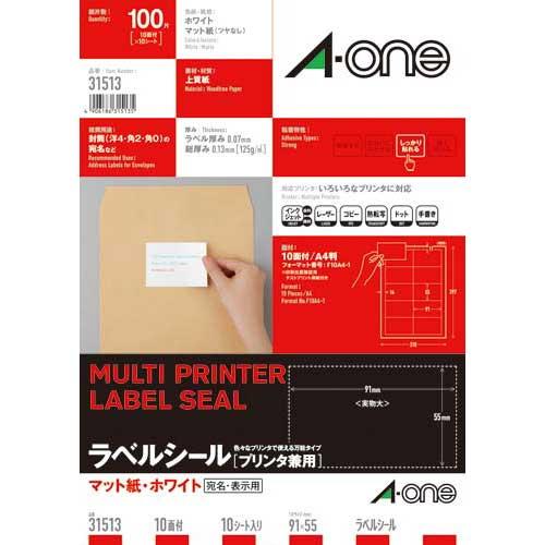 エーワン 上質紙ラベル 兼用 10面名刺サイズ10枚