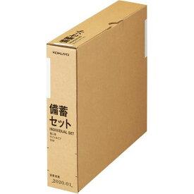 コクヨ 個人備蓄セット・ライト(1日分)