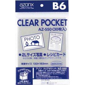 セキセイ アゾンクリアポケット OPP B6 30枚