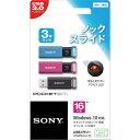 ソニー USBメモリポケットビットU 16GB 3色パック