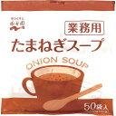 業務用たまねぎスープ50食入