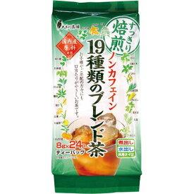 大井川茶園 国内産ノンカフェイン19種類のブレンド茶24袋×3