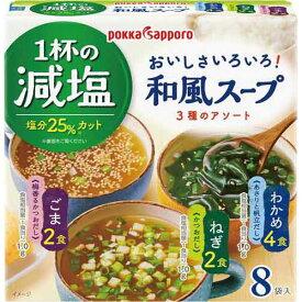 ポッカサッポロ みんなのスープ 減塩和風スープアソート 8食