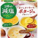 ポッカサッポロ みんなのスープ 減塩洋風ポタージュアソート 8食