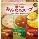 ポッカサッポロ 選べる!みんなのスープ 3種のアソート 8食
