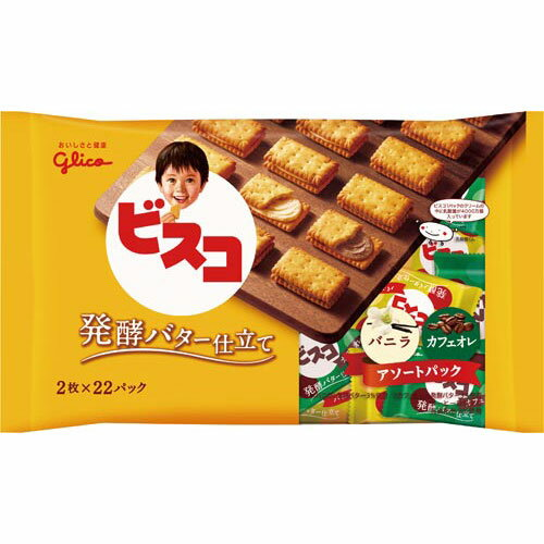 江崎グリコ ビスコ発酵バターアソートパック22袋入×3