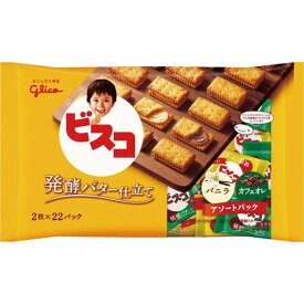 江崎グリコ ビスコ発酵バターアソートパック22袋入
