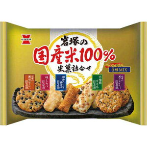 岩塚製菓 岩塚の国産米100%米菓詰合せ 3パック