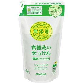 ミヨシ石鹸 無添加食器洗いせっけん 詰替用 350ml×24