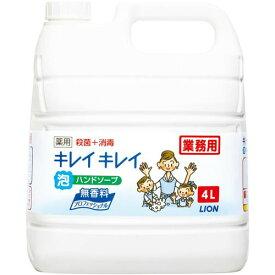 ライオンハイジーン キレイキレイ薬用泡ハンドソープ 無香料 詰替 4L