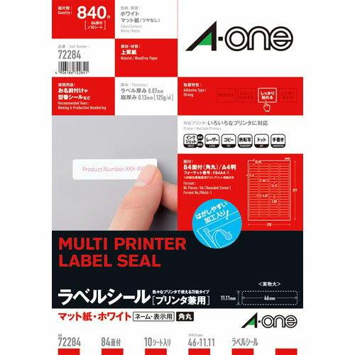 エーワン 上質紙ラベル 兼用 A4 84面角丸 10枚