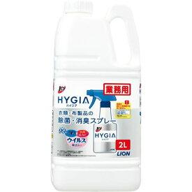 ライオンハイジーン トップHYGIA除菌消臭スプレー 2L