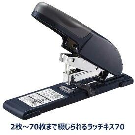 コクヨ 強力ステープラー<ラッチキス70>