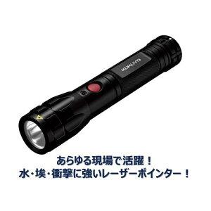 コクヨ レーザーポインター LEDライト付<タフボディ>