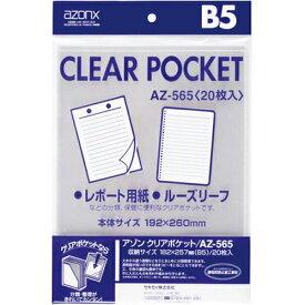 セキセイ アゾンクリアポケット OPP B5 20枚