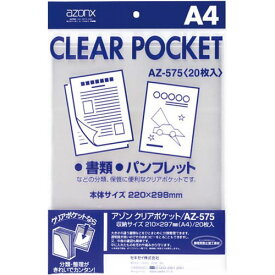 セキセイ アゾンクリアポケット OPP A4 20枚