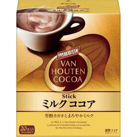 片岡物産 バンホーテン ミルクココア 20本入