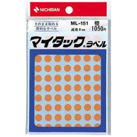 ニチバン カラーラベル 直径8mm円型・橙・小
