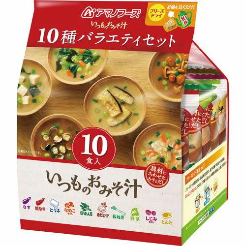アマノフーズ いつものおみそ汁 10種バラエティセット