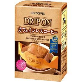 キーコーヒー ドリップオン カフェインレスコーヒー 5杯分