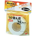 スリーエムジャパン カバーアップテープ詰替(お徳用) 25.4mm幅