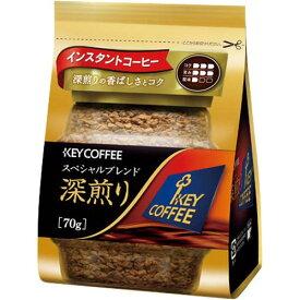 キーコーヒー インスタント スペシャルブレンド深煎り詰替用70g