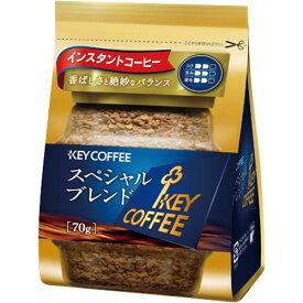キーコーヒー インスタント スペシャルブレンド詰替用70g