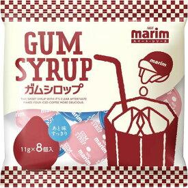 味の素AGF マリーム スイートシリーズガムシロップ 8個