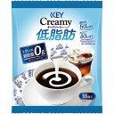 キーコーヒー クリーミーポーション低脂肪 18個
