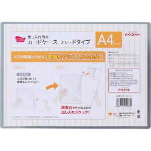 「カウコレ」プレミアム 出し入れ簡単カードケース ハードタイプA4×10