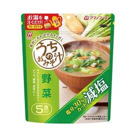 アマノフーズ 減塩うちのおみそ汁 野菜5食