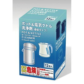 白元アース ポット&電気ケトル洗浄剤