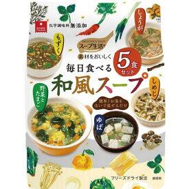 アスザックフーズ 毎日食べる和風スープセット5食