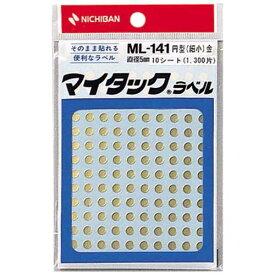 ニチバン カラーラベル 直径5mm円型・金・細小