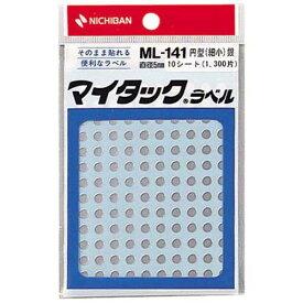 ニチバン カラーラベル 直径5mm円型・銀・細小