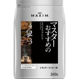 味の素AGF マキシム マスターのおすすめ スペシャル 260g