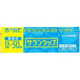 旭化成ホームプロダクツ サランラップ業務用 15cm×50m 3本入