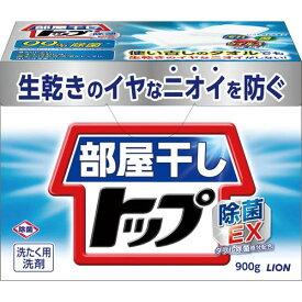 ライオン 部屋干しトップ 除菌EX 900g